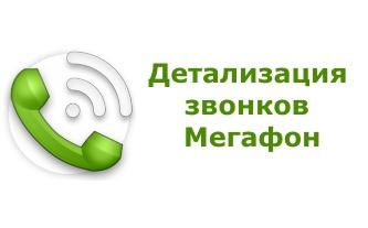 Как сделать детализацию звонков бесплатно мегафон